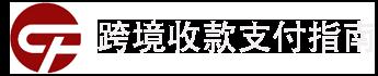 跨境收款支付指南 Logo